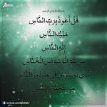 Surah Naas (The Mankind)
