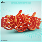 Ramadan 08
