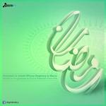 Ramadan 09