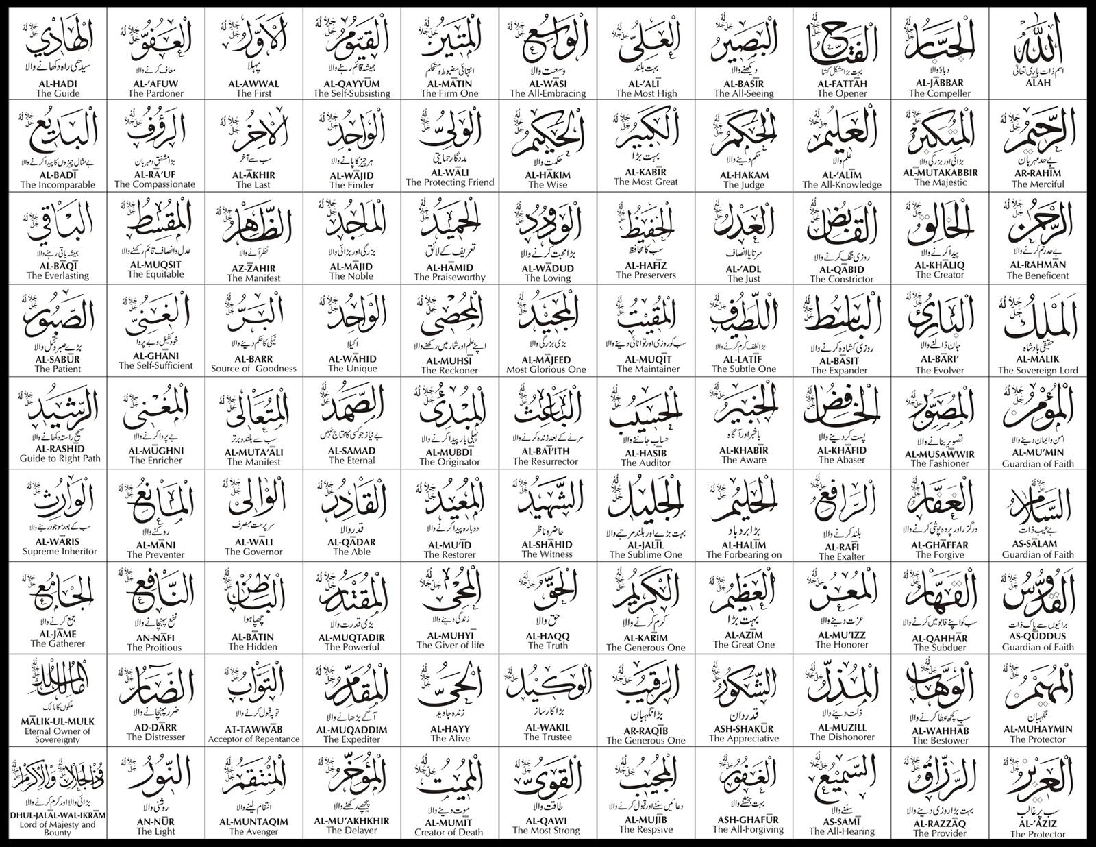 Asmaul Husna (99 Names Of Allah) White by digitalinkcs