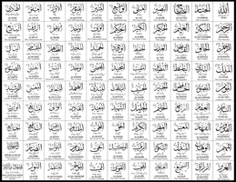 Asmaul Husna (99 Names Of Allah) White