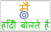 I speak Hindi stamp by HabitualNocturne