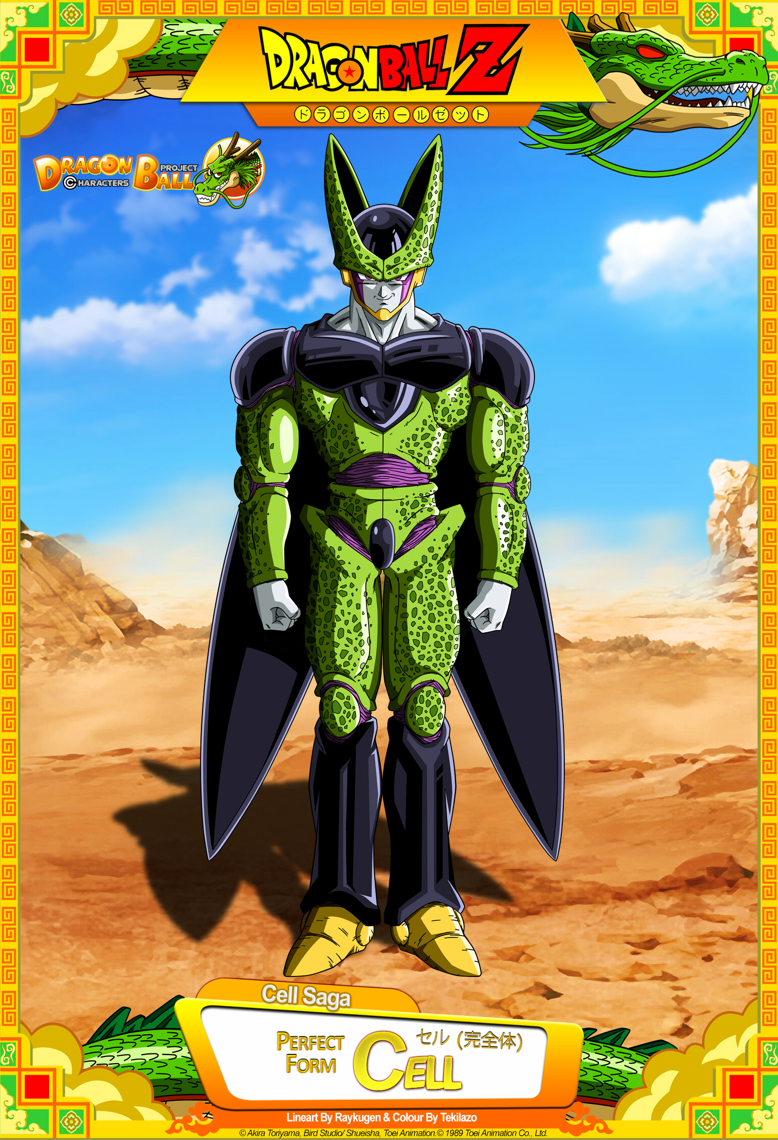 Dragon Ball Z - Cell (Perfect Form) by DBCProject on DeviantArt