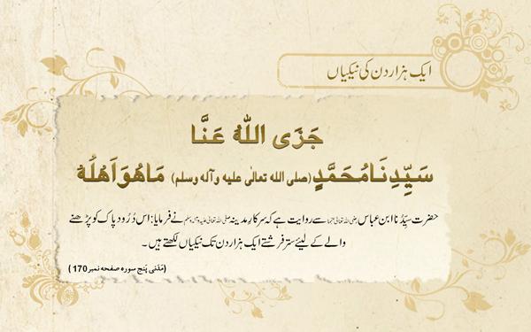 durood shareef by azadatif d42bmo6 - Durood sharif padhna tamam Nafli Ibadaton se Afzal hai
