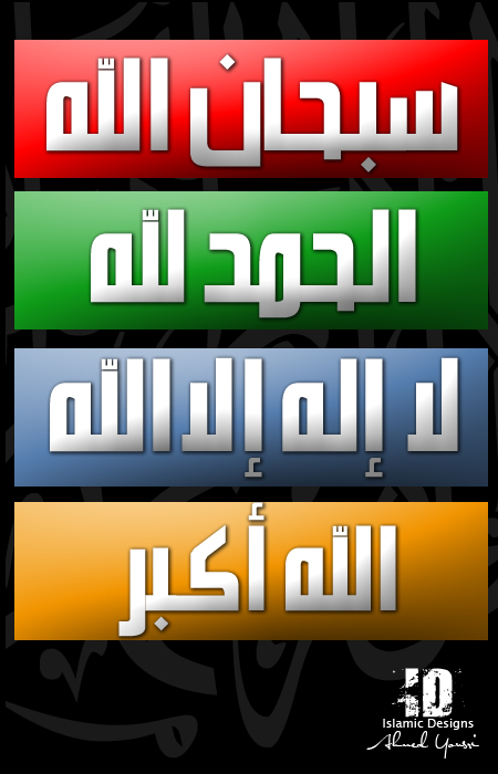 Baqyat by islamicdesignz