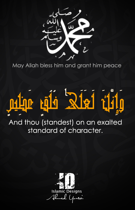 Exalted  standard of character by islamicdesignz