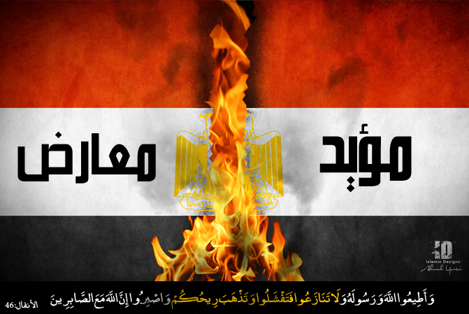 unite for egypt by islamicdesignspage d38w2ct