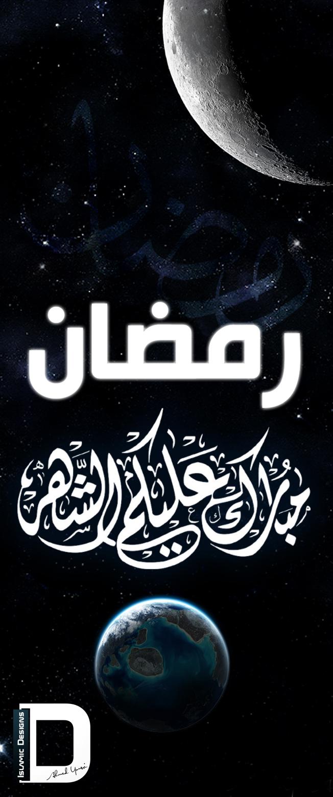 Ramadan Mubarak III