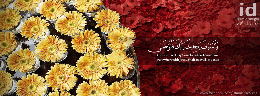 تصميم صورة google pluse cover اسلامية قرانية