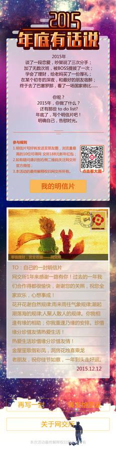 Postcard Share Events