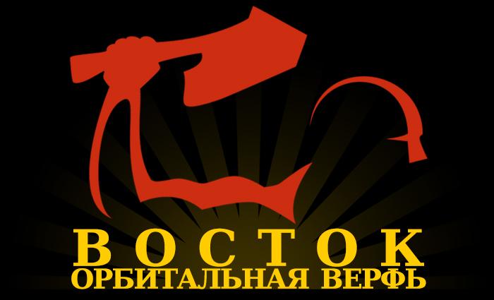 Vostok Shipyards by 1DeViLiShDuDe