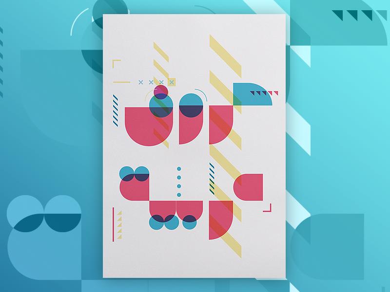 geometric minilist arabic alphabet by tariqdesign