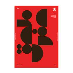 sifir zero poster Minial by tariqdesign