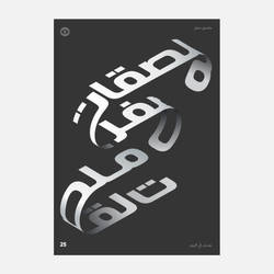 0 posters by tariqdesign