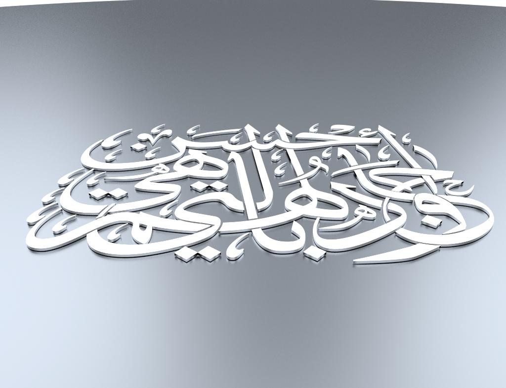 روائع الخط العربي untitled8_by_alkhatt