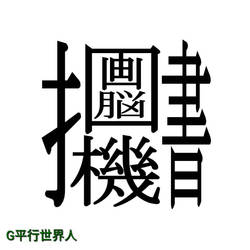 Created Kanji 2 by Duophased