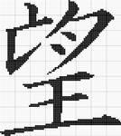 Hope Kanji