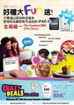 Msc-crazy-deal-20120509
