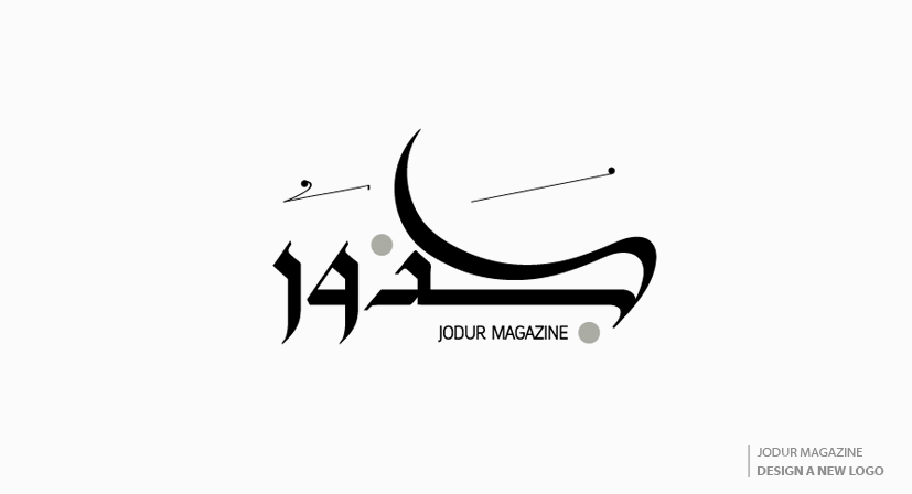 Jodur magazine logo by one bh on deviantart