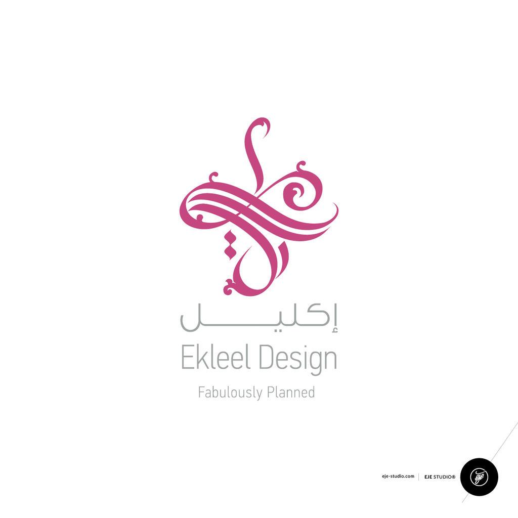 Arabic logo by eje studio ebrahim jaffar one bh on
