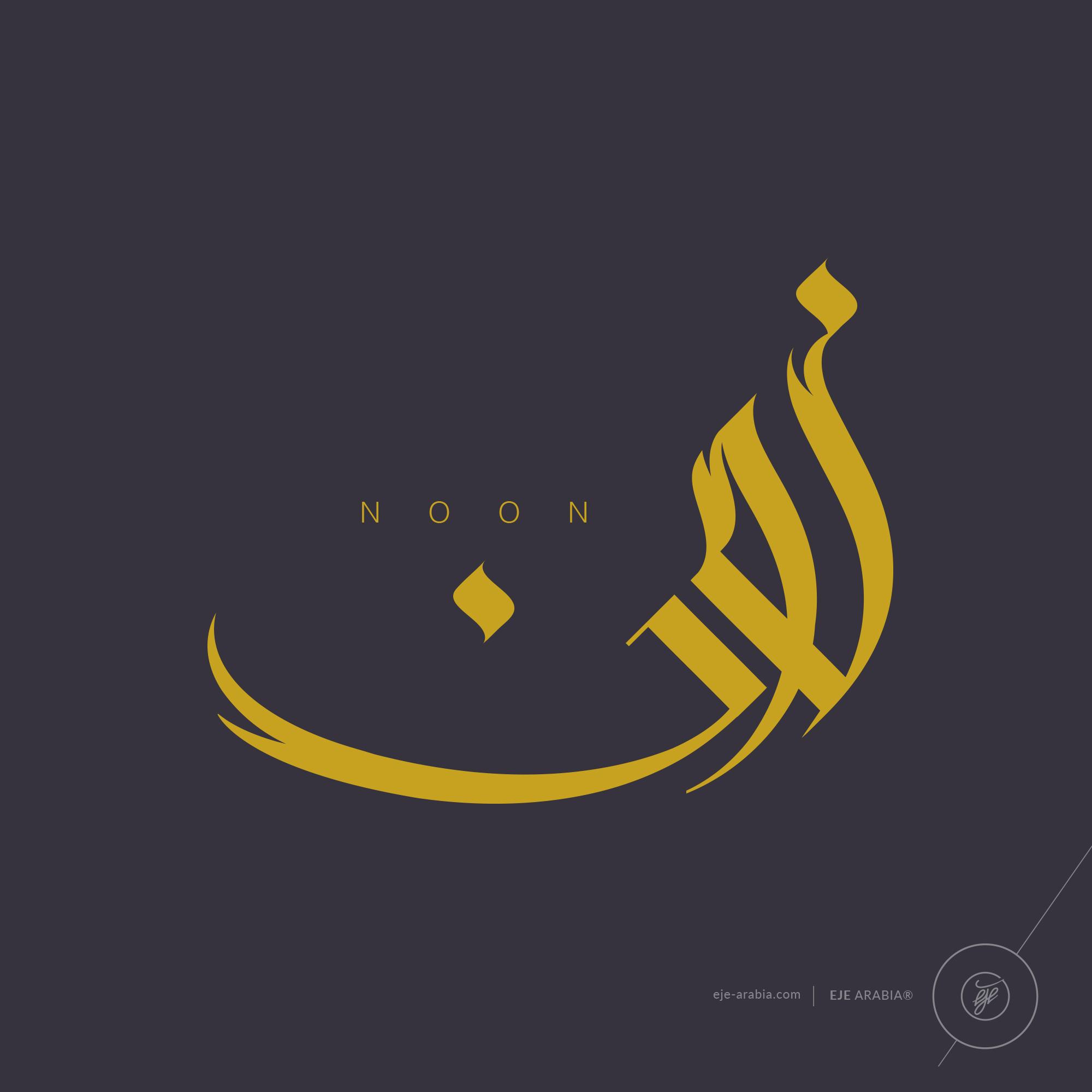 Modern arabic calligraphy by ebrahim jaffar eje one