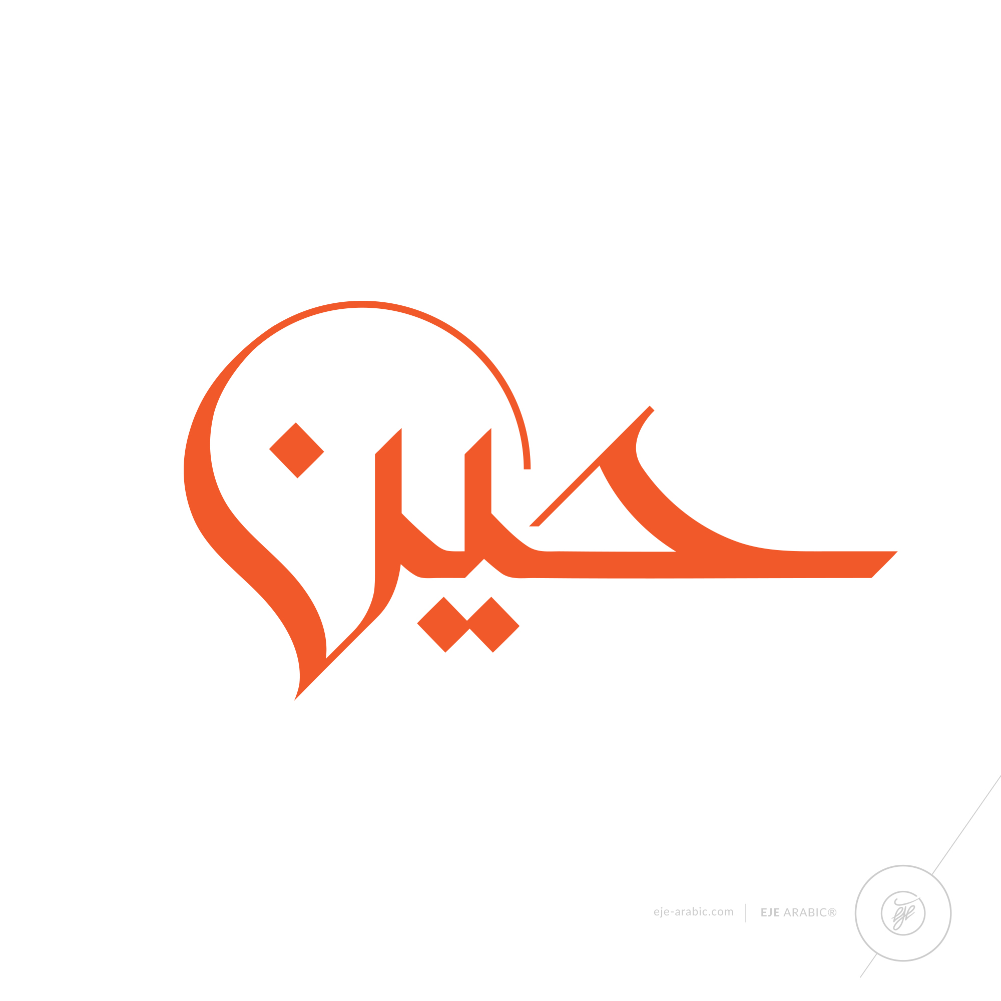 Arabic logo by eje studio ebrahim jaffar one bh on