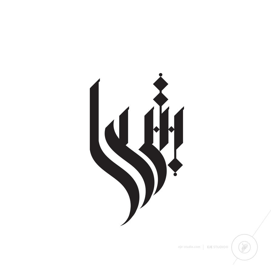 Arabic logo by eje studio ebrahim jaffar by one bh on Images of calligraphy