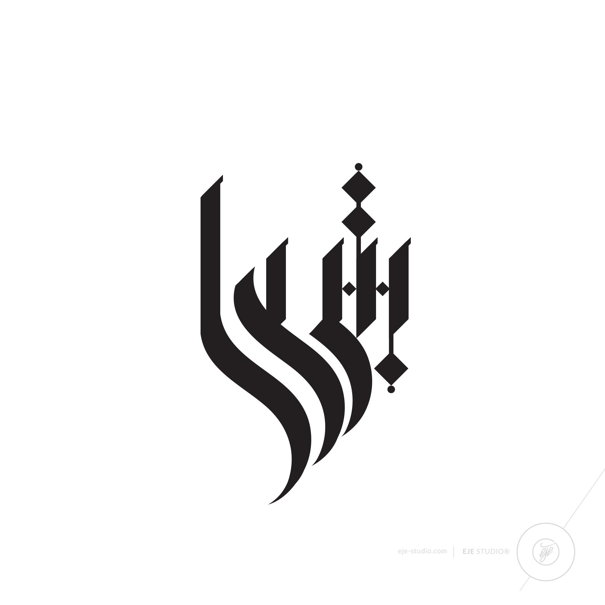 Arabic Logo By Eje Studio Ebrahim Jaffar By One Bh On