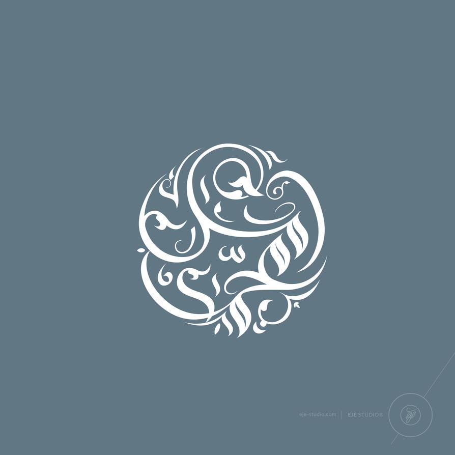 Arabic Logo by eje Studio  ebrahim jaffar by one-bh