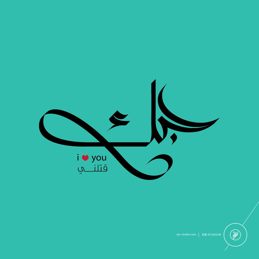Modern Arabic Calligraphy By Eje Studio 05 By One Bh On
