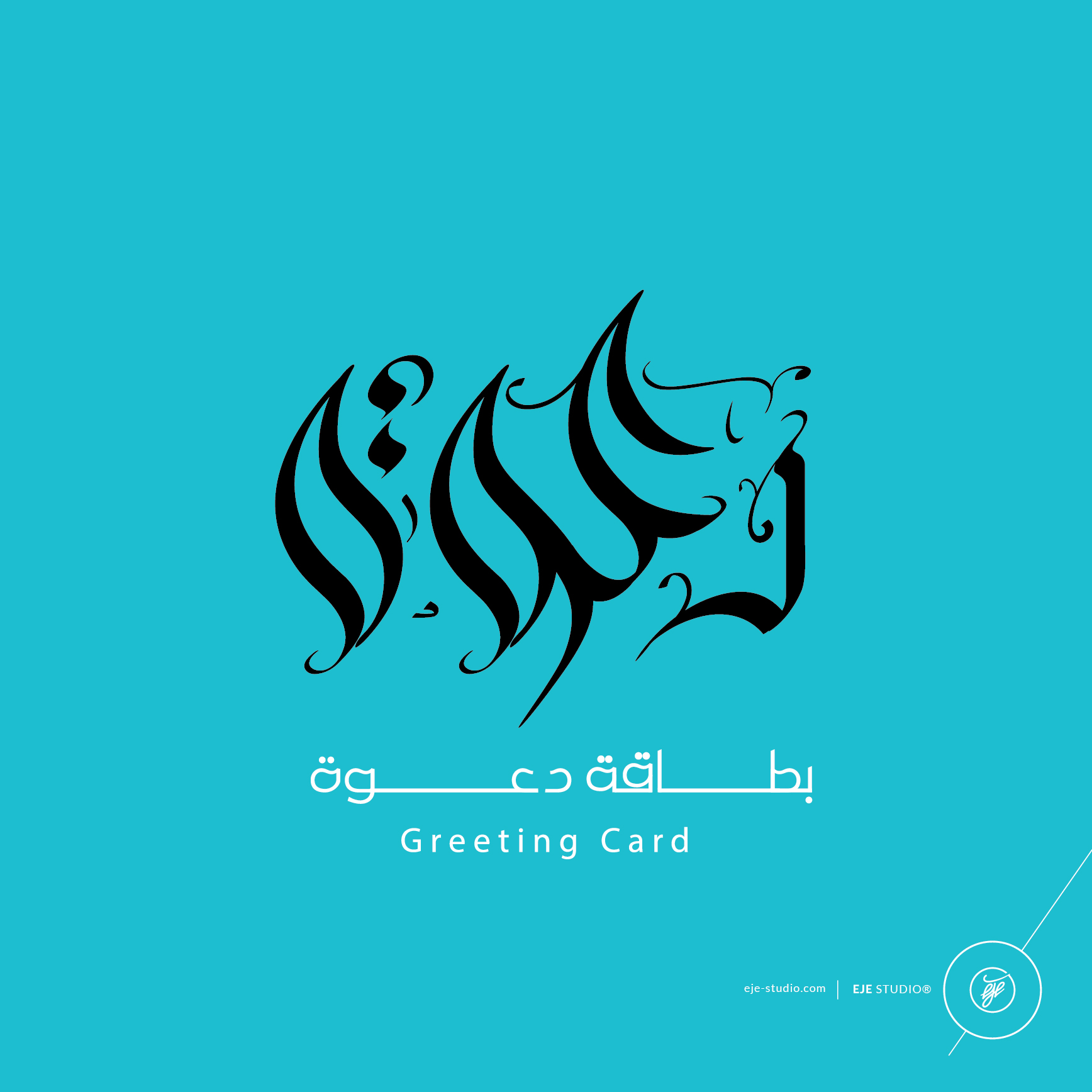 Modern Arabic Calligraphy By Eje Studio 12 By One Bh On