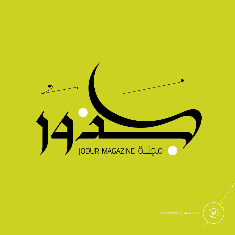 Modern Arabic Calligraphy By Eje Studio 16 By One Bh On