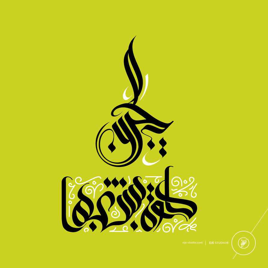 Modern Arabic Calligraphy By Eje Studio-56 by one-bh on ...