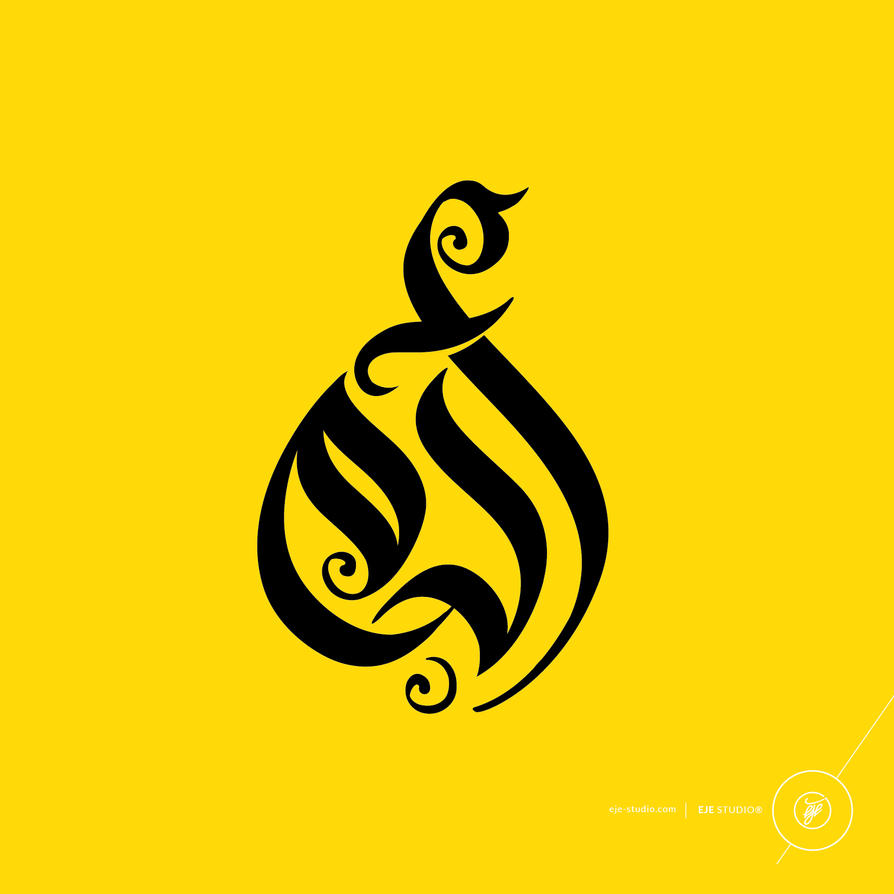 Modern Arabic Calligraphy By Eje Studio 57 By One Bh On