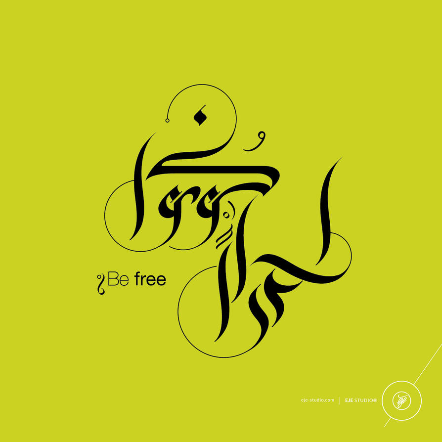 Modern arabic calligraphy by eje studio one bh on