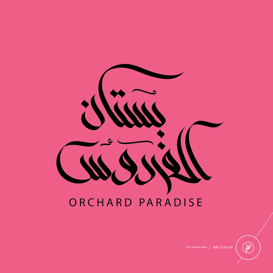 Modern Arabic Calligraphy By Eje Studio-64 by one-bh on ...