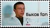 stamp. Bukov fan4