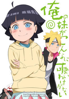 Himawari - My Little Sister Can't be this Cute