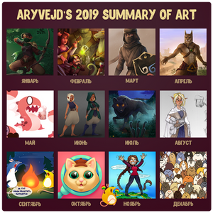 2019 Art Summary