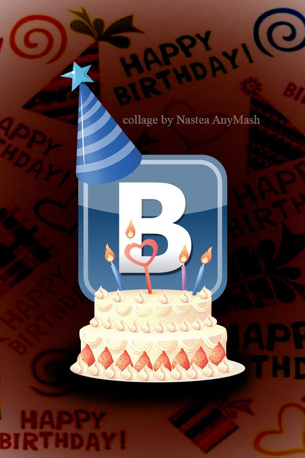 Открытки с днём рождения в вконтакте 173