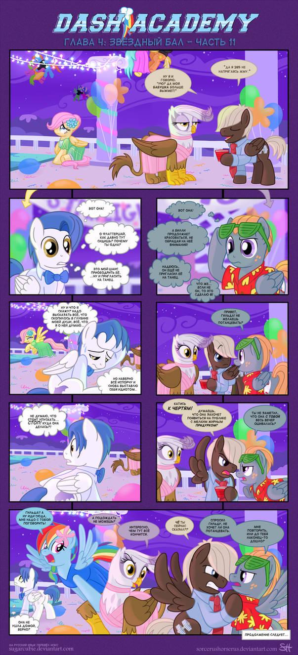 RUS Dash Academy 4. Page 11