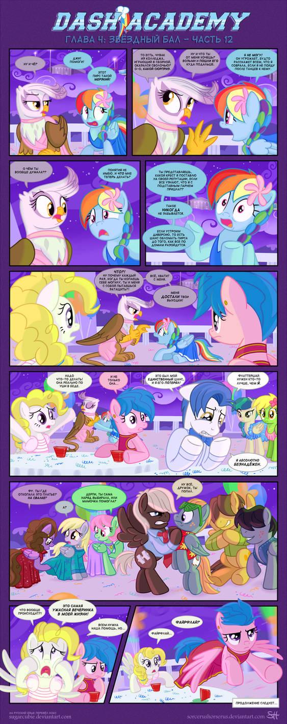 RUS Dash Academy 4. Page 12