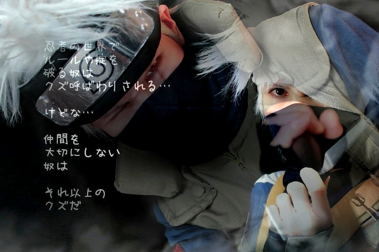 Kakashi's world by SanetomoIjuin