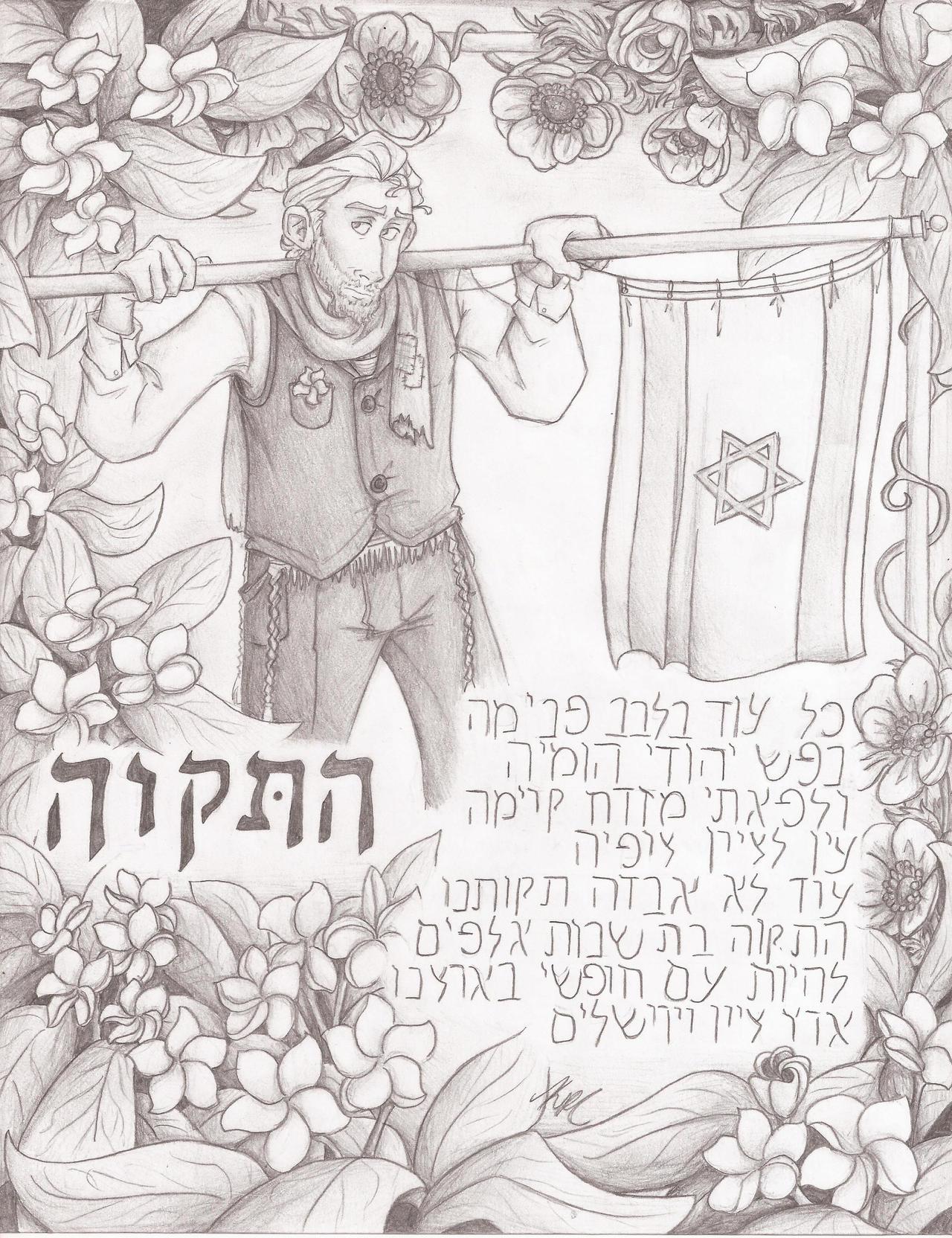 Hatikvah by HugaDuck