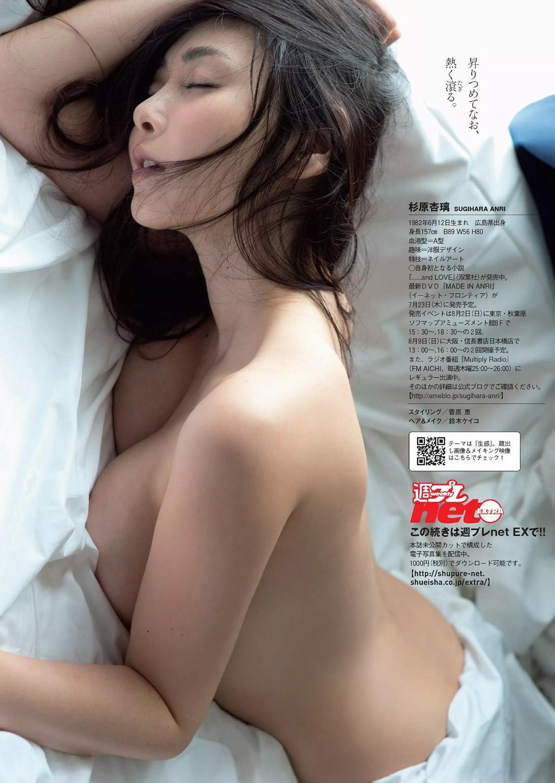 Anri nackt Sugihara Anri Sugihara
