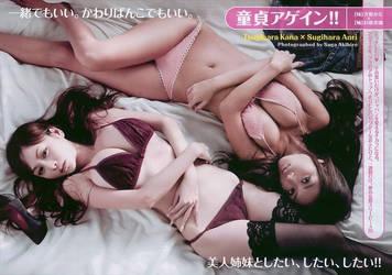 Anri Sugihara - Sexy magazine scan 2 by Anri-Sugihara