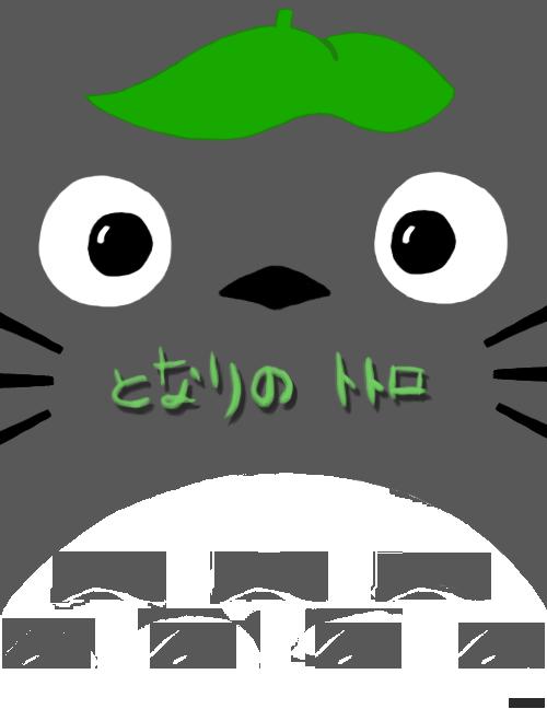 Tonari no Totoro (My Neighbor Totoro) by selaluff