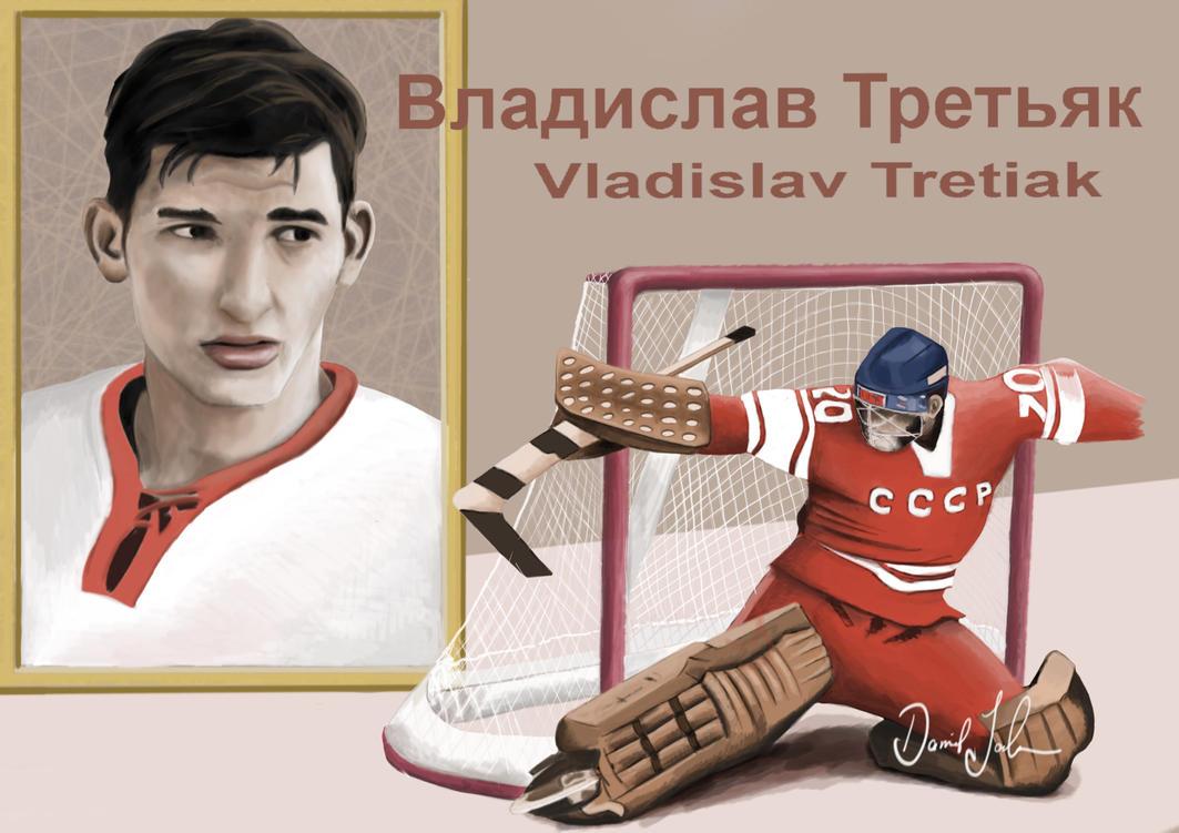 Vladislav Tretiak by DocPrometheus