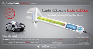 komodo services ad