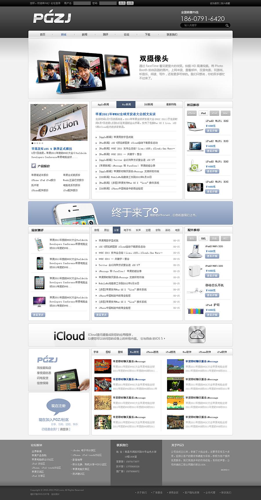 apple sales web by sense983